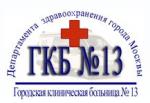 ГКБ № 13 Акушерский филиал (бывший № 15)