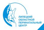 Липецкий областной перинатальный центр