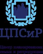 Центр планирования семьи и репродукции (ЦПСиР)